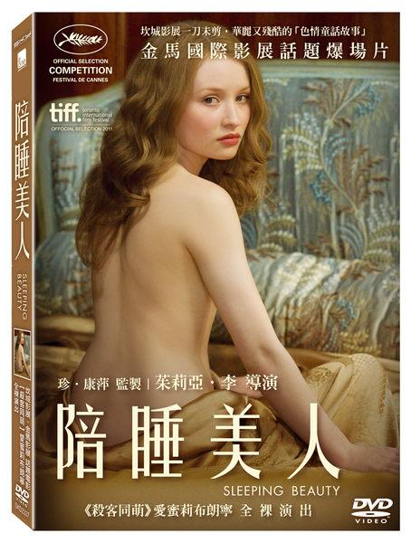 陪睡美人 DVD Sleeping Beauty 殺客同萌 愛蜜莉布朗寧 茱莉亞‧李導演 (音樂影片購)