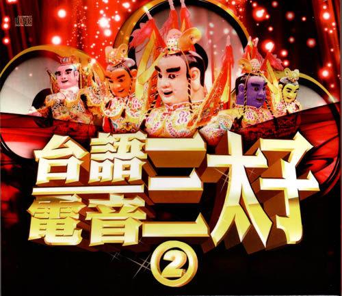 台語電音三太子 2 雙CD (音樂影片購)