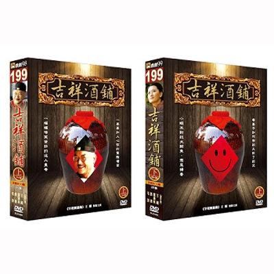 吉祥酒鋪 DVD (上套+下套/全30集) 王剛 鞏漢林 劉惠 毛孩 馬羚 高錚 哈掌櫃 金鳳 (音樂影片購)