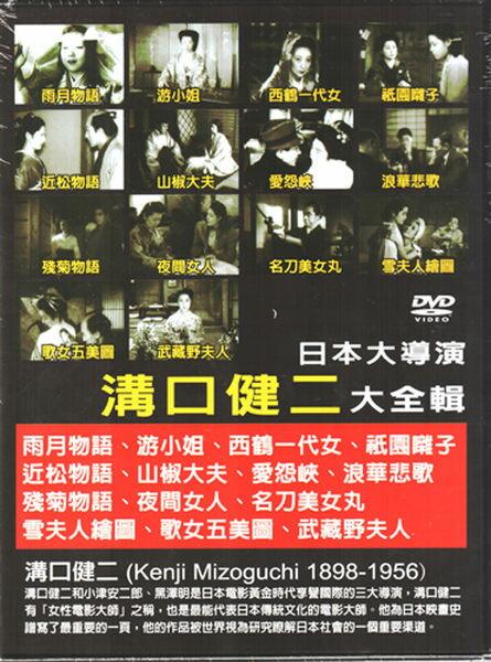 日本大導演 溝口健二大全輯 DVD Kenji Mizoguchi 1898到1956 武藏野夫人 名刀美女丸 (音樂影片購)