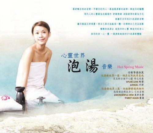 心靈世界 泡湯音樂 2CD Hot Spring Music 純愛天使美妙良景重逢晨曲搖籃