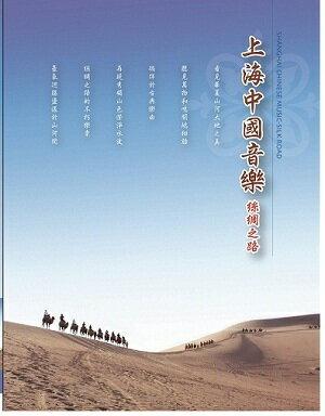 上海中國音樂 絲綢之路十片裝CD 海上花 綠島小夜曲 胭脂扣 月亮代表我的心 蘭花草 (音樂影片購)