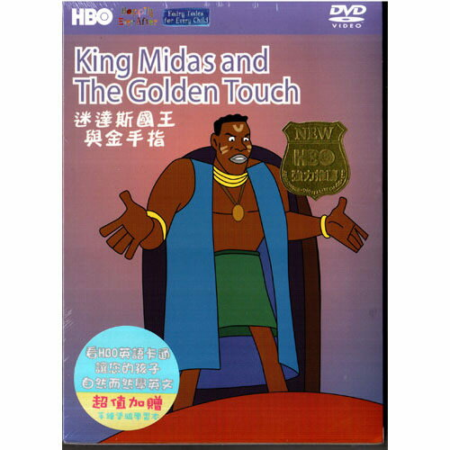 HBO 迷達斯國王與金手指 DVD King Midas and The Golden Touch (音樂影片購)