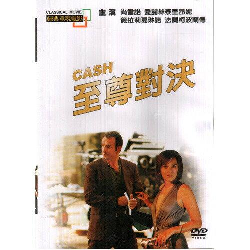 經典重現電影13 至尊對決DVD 終極追殺令達文西密碼尚雷諾36總局雨人薇拉莉葛琳諾 (音樂影片購)