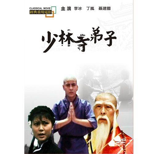 經典重現電影37:少林寺弟子 DVD (音樂影片購)