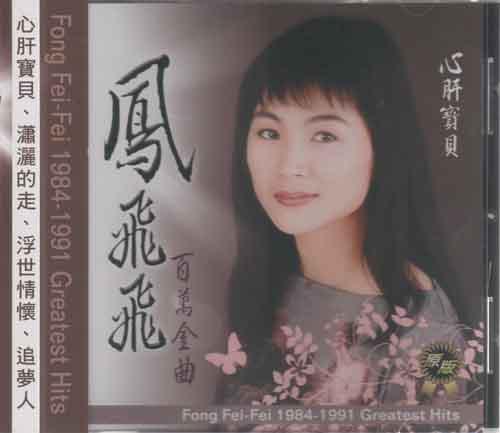 鳳飛飛 百萬金曲 心肝寶貝 CD Fong Fei~Fei ^(音樂影片購^)