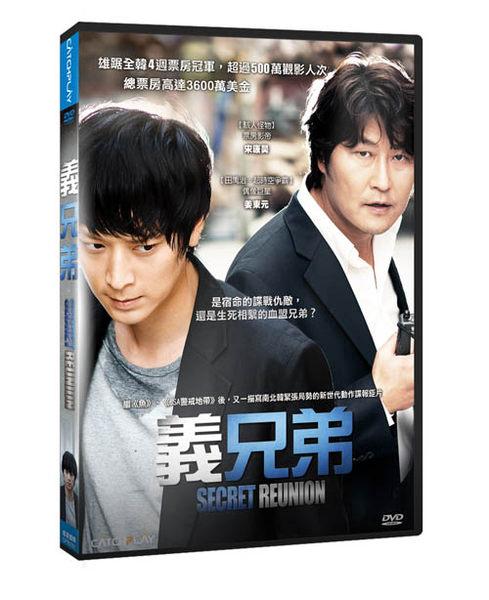 義兄弟 DVD The Secret Reunion 宋康昊 姜東元 電影就是電影 Rou