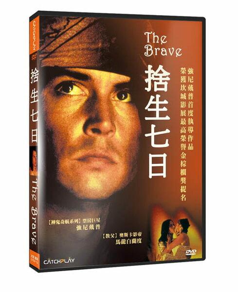 捨生七日 DVD The Brave (音樂影片購)