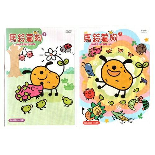 馬鈴薯狗1+2 DVD JAGAINUKUN 國語 台語 日語 發音 繁體中文 馬鈴薯狗1 馬鈴薯狗2 (音樂影片購)