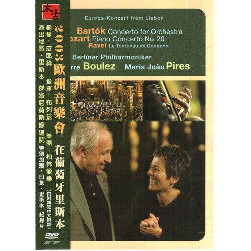 2003歐洲音樂會在葡萄牙里斯本DVD 世界遺產傑洛尼莫斯修道院 布列茲與皮耶絲 (音樂影片購)
