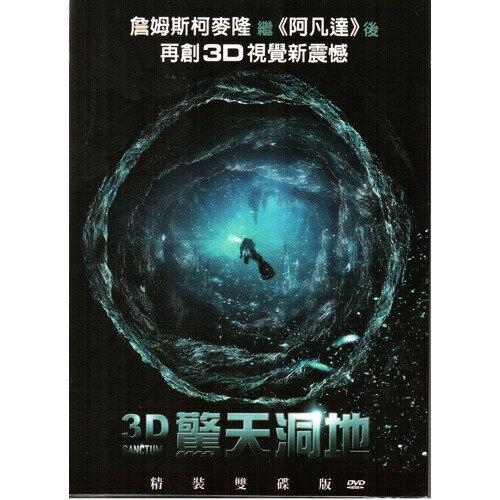 3D驚天洞地 精裝雙碟版DVD 3D驚天動地 Sanctum 鐵達尼號阿凡達導演詹姆斯柯麥隆 (音樂影片購)