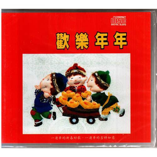 歡樂年年 CD 恭喜發財歡唱一路發 新春賀歲大歡唱 賀新年拜大年財神到 (音樂影片購)