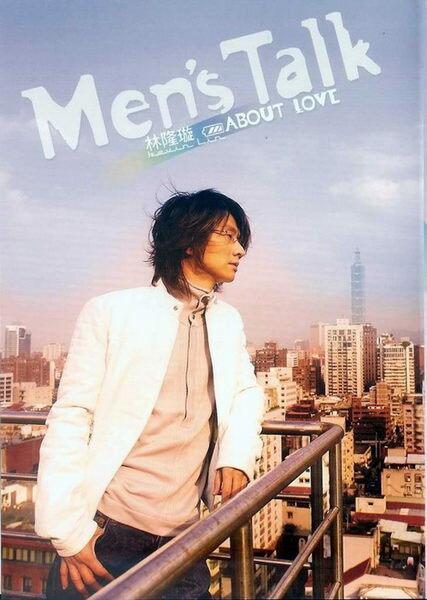 林隆璇 Men's Talk About Love新歌附精選 CD 你那麼愛她藏經閣防風林我愛你這樣深(音樂影片購)