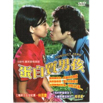蛋白質男孩DVD 我的野蠻朋友阿羅漢廣播歲月情慾對決柳承範鬼鈴林恩慶 爆笑喜劇 (音樂影片購)