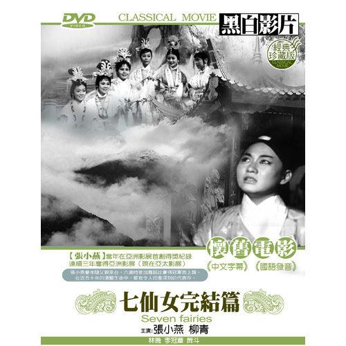 七仙女完結篇 DVD 張小燕柳青主演黑白影片中文字幕國語發音 (音樂影片購)