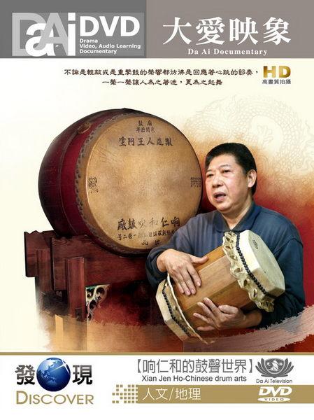 大愛映像 ?仁和的鼓聲世界 DVD 大愛發現頻道 人文地理系列 DISCOVER 王錫坤 (音樂影片購)