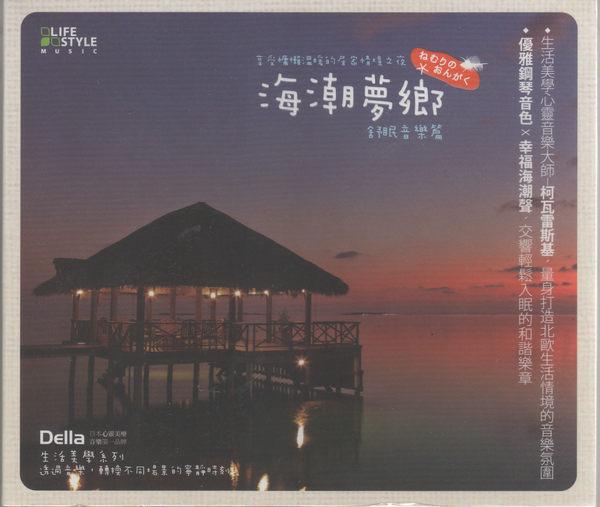 柯瓦雷斯基 海潮夢鄉 舒眠音樂篇 CD 生活美學心靈音樂大師 優雅鋼琴音色幸福海潮聲 (音樂影片購)