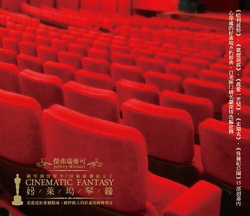 傑弗瑞麥可 好萊塢琴緣CD Jeffrey Michael CINEMATIC FANTASY 哈利波特侏儸紀公園 (音樂影片購)