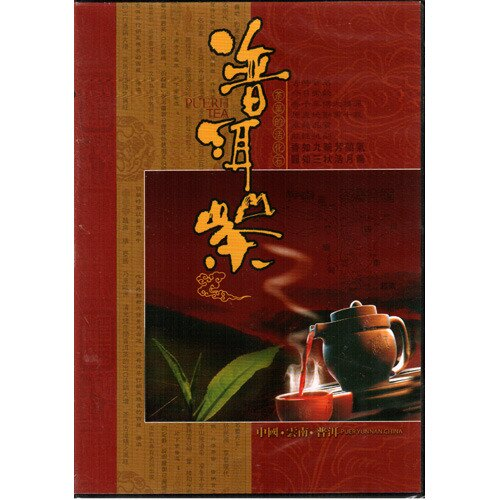 普洱茶DVD 茶葉的活化石 茶與雲南 茶與古道 茶與生命 PUERH TEA PUER YUNNAN CHINA(音樂影片購)