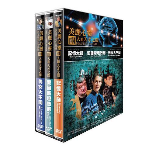 美麗心靈 雨人和天才之間 三碟套裝DVD 記憶大師愛因斯坦效應男女大不同 (音樂影片購)