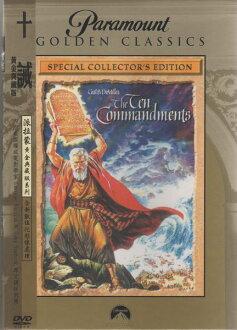 十誡(黃金典藏版)DVD THE TEN COMMANDMENTS 卻爾登希斯頓 尤伯連納 (音樂影片購)