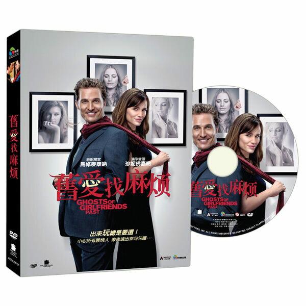 舊愛找麻煩 DVD  音樂影片購