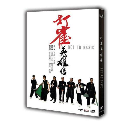 打雀英雄傳 DVD (音樂影片購)