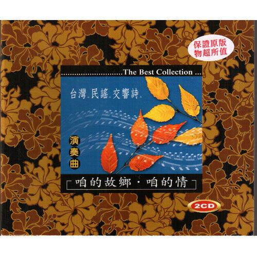 民謠 交響詩 演奏曲CD  雙片裝  民謠交響詩 The Best Collection