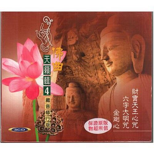 佛曲天籟輯 4 藏音修行版 CD 3片裝 (音樂影片購)