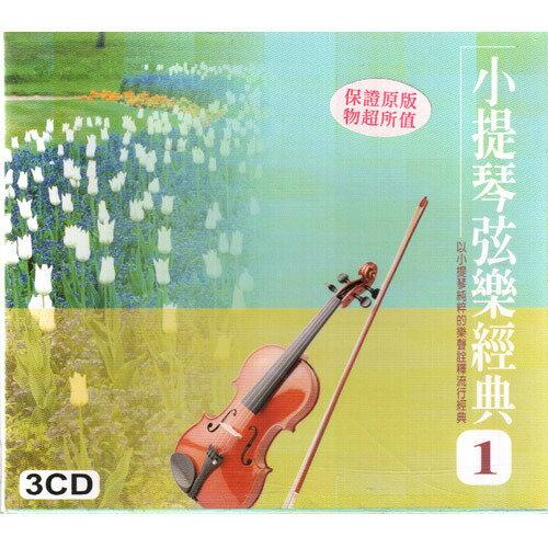 小提琴弦樂經典1+2 經典演奏系列CD (音樂影片購)