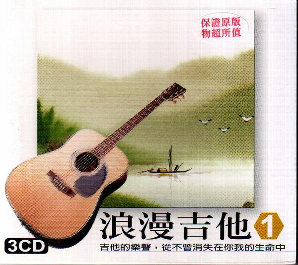浪漫吉他一 CD 3片裝 (音樂影片購)