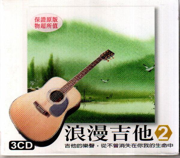 浪漫吉他二 CD 3片裝 (音樂影片購)