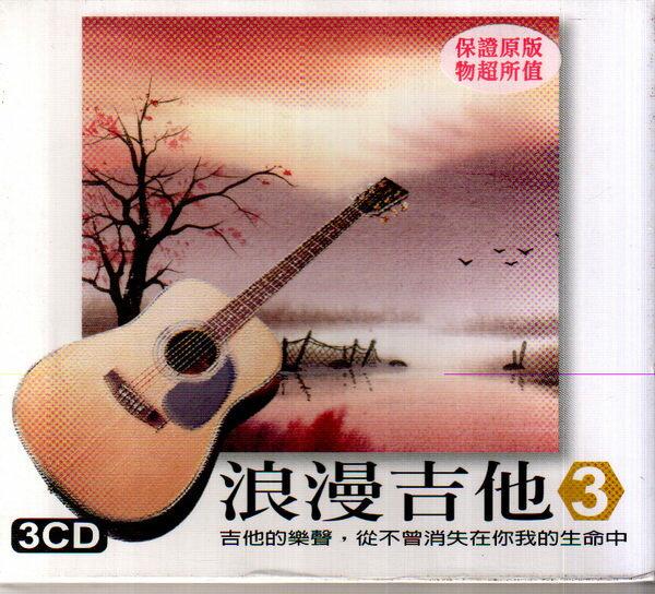 浪漫吉他三 CD 三片裝 (音樂影片購)