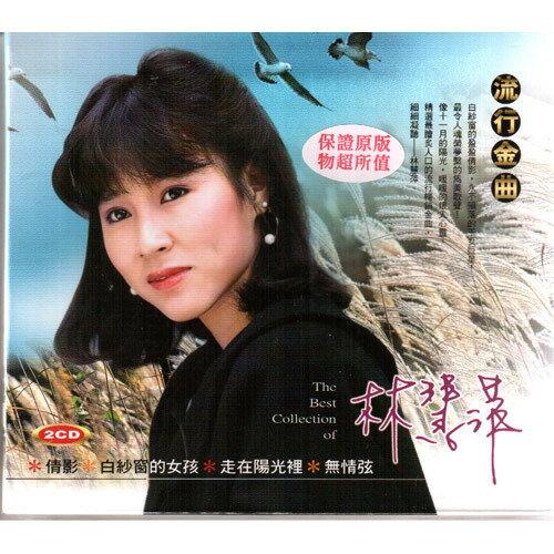 林慧萍 流行金曲 雙CD (音樂影片購)