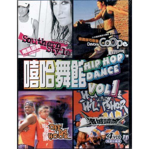 HIP HOP 嘻哈舞館1 4片VCD裝南風街舞街舞技巧收集街舞教頭洛城嘻哈Gregory Hines (音樂影片購)