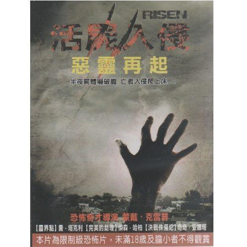 活屍入侵 惡靈再起DVD Risen 恐怖驚悚奇才導演 蒙戴克雷普 限制級 (音樂影片購)