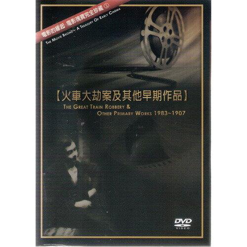 電影的緣起DVD 電影塊寶完全珍藏(01)火車大劫案及其他早期作品 盧米埃兄弟 (音樂影片購)