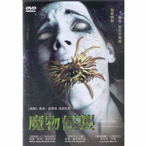 魔物侵襲 DVD Infection: The Invasion Begins 阿波羅13Mary Kate Schellhardt凱莉?潘狄葛拉芙 (音樂影片購)