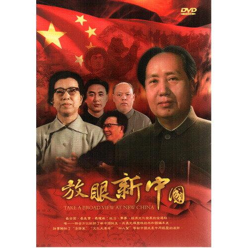 放眼新中國DVD (雙片裝) TAKE A BOARD VIEW AT NEW CHINA 1949 文化大革命(音樂影片購)
