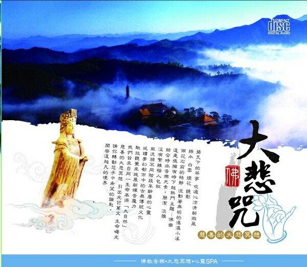 大悲咒~慈善的大悲冥想CD 心靈SPA 佛經 佛教音樂 佛曲 娑婆訶 ^(音樂影片購^)