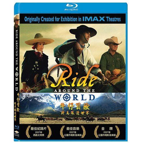 牛仔冒險 騎馬環遊世界 藍光BD Ride Around the World 令人驚訝的牛仔環球之旅 (音樂影片購)