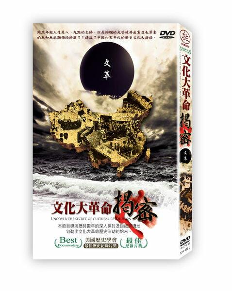 文化大革命揭密 DVD 文革DVD 美國歷史學會 最佳歷史紀錄片獎 歷史浩劫共產黨毛澤東 (音樂影片購)