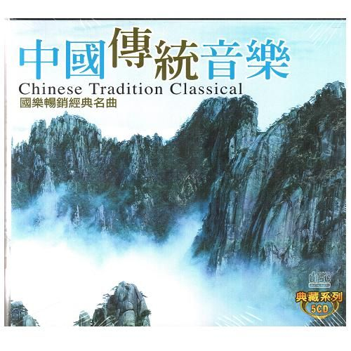 中國傳統音樂 典藏系列CD (5片裝) Chinese Tradition Classical 梁祝協奏曲十面埋伏(音樂影片購)