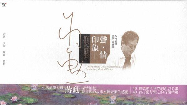 蔣勳 聲情印象4片套裝CD 美學 音樂詩 在光的花園裡追尋 愛與花綻放 星夜他鄉(音樂影片購)