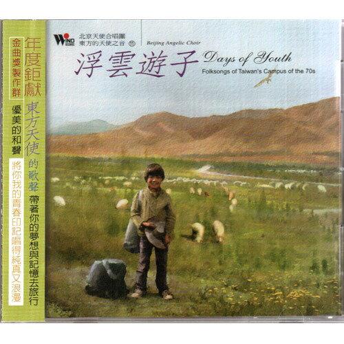 北京天使合唱 浮雲遊子 東方的天使之音系列CD 東方的天使之音11 兒童合唱團  音樂影片