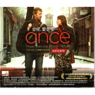 曾經 愛是唯一 奧斯卡紀念版 電影原聲帶 CD附DVD Once OST (音樂影片購)