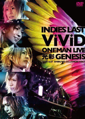 ViViD 光彩~終結地下樂團時期演唱會實況DVD Indies Last Oneman Live Kousai Genesis(音樂影片購)