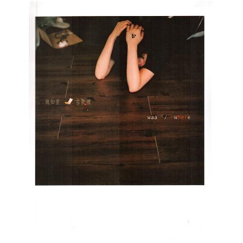 魏如萱 在那裡 2011全新單曲EP WAWA娃娃 香格里拉 我家樓下 門 if 哪 單曲CD(音樂影片購)