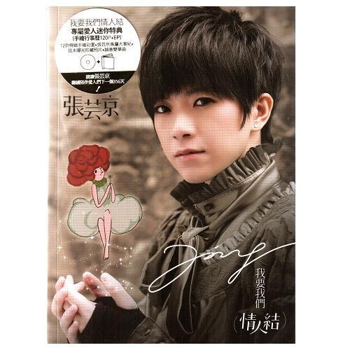 張芸京 我要我們情人結 單曲CD ^(專屬愛人迷你特典~行事曆 單曲^) 我們的情人節 ^