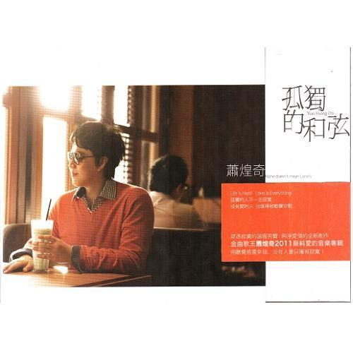 蕭煌奇 孤獨的和弦 2011全新國語專輯CD 末班車另眼相看好運的男人只能勇敢大富翁(音樂影片購)